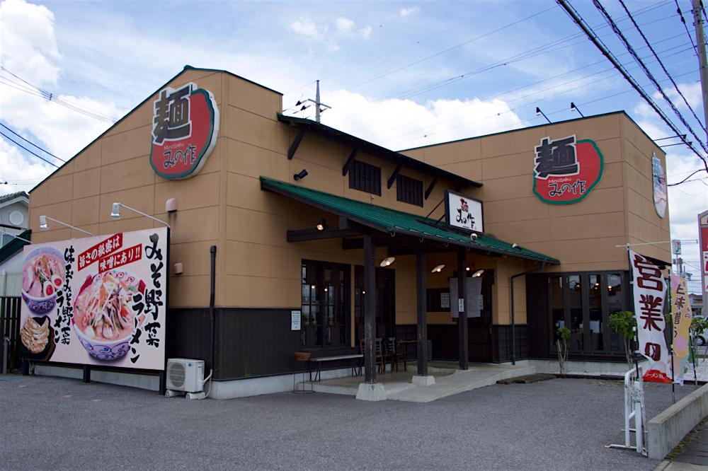 麺 みの作 インターパーク店@宇都宮市インターパーク 外観