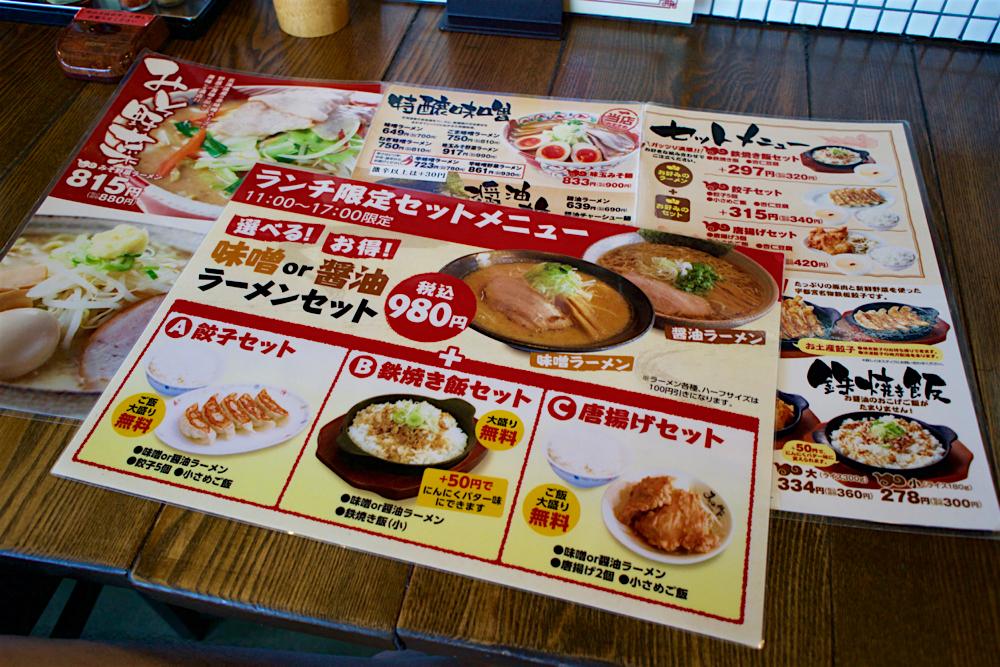 麺 みの作 インターパーク店@宇都宮市インターパーク メニュー