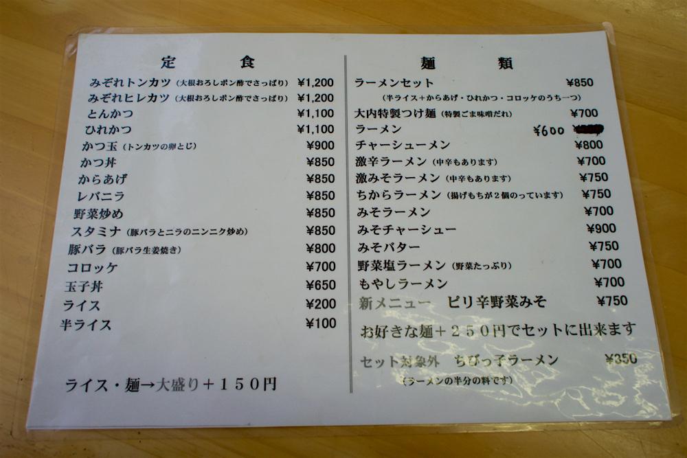 大内食堂@塩谷町田所 メニュー1
