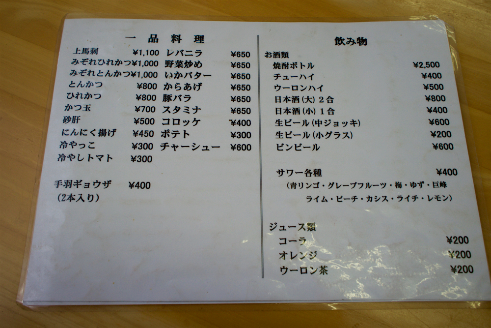 大内食堂@塩谷町田所 メニュー2