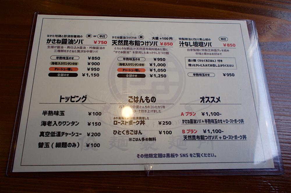 中華ソバ俊麺製麺所@宇都宮市西川田本町 メニュー