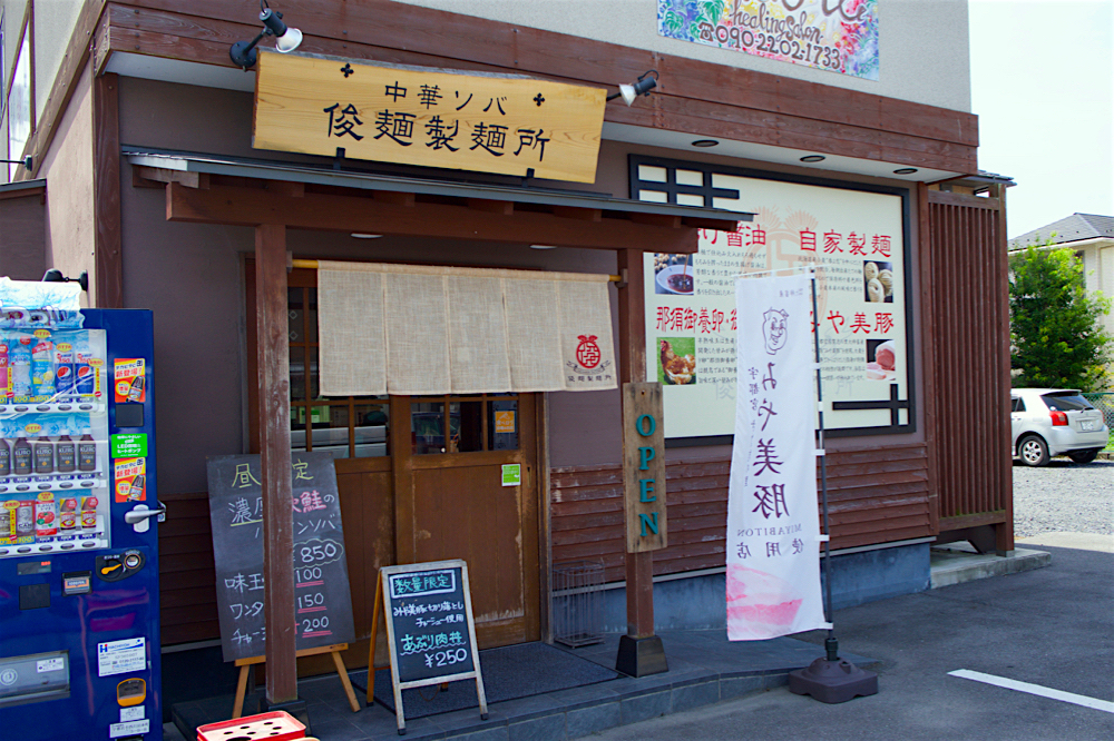中華ソバ俊麺製麺所@宇都宮市西川田本町 外観