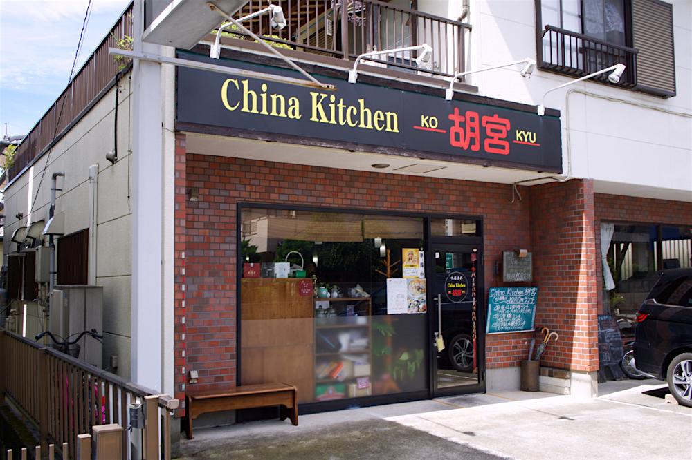 China Kitchen 胡宮@宇都宮市元今泉 外観