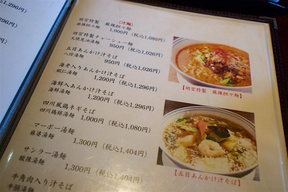 China Kitchen 胡宮@宇都宮市元今泉 レギュラーメニュー