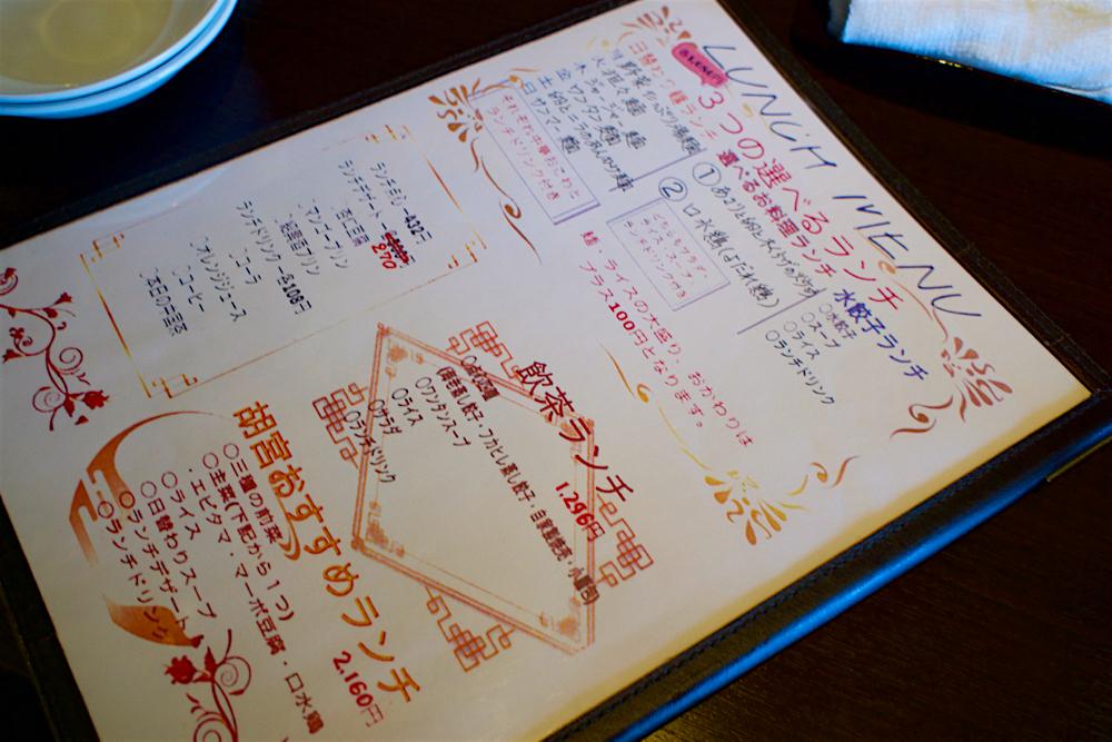 China Kitchen 胡宮@宇都宮市元今泉 ランチメニュー