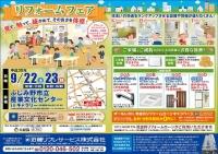 ふじみ野産業文化センター20180922~23-1