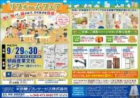 朝霞産業文化センター20180929~30-1