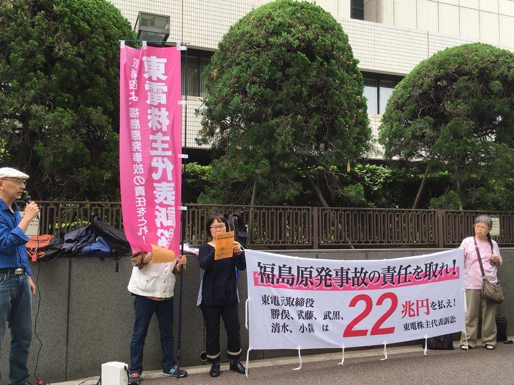 東電株主代表訴訟