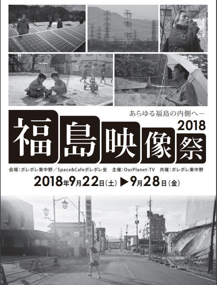 福島映像祭2018