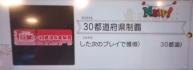 30都道府県訪問を達成した!