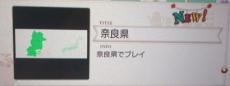 奈良フレーム獲得!