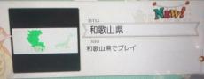 和歌山フレーム獲得!