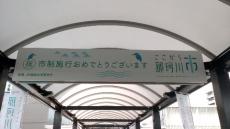 那珂川市の誕生をお祝いします