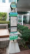 那珂川町役場バス停