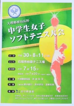 「中学生ソフトテニス大会」⑫