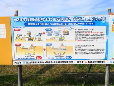 「国道6号千代田石岡バイパス工事」 (1)