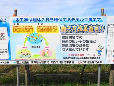 「国道6号千代田石岡バイパス工事」 (16)