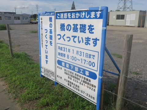 「国道6号千代田石岡バイパス工事」 (14)