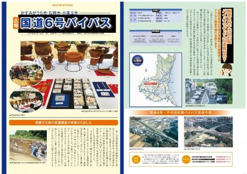 「国道6号千代田石岡バイパス工事」 (19)