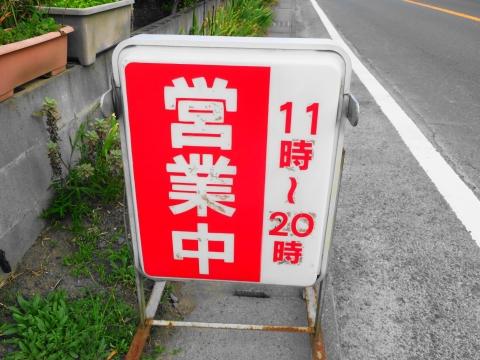 「ひかり食堂の夜間営業が始まったよ!」 (2)