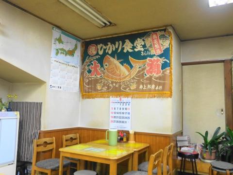 「ひかり食堂の夜間営業が始まったよ!」 (10)