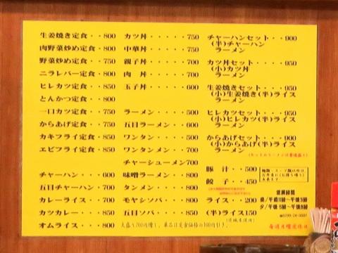 「ひかり食堂の夜間営業が始まったよ!」 (11)