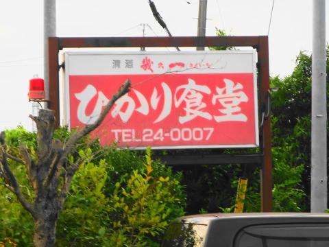 「ひかり食堂の夜間営業が始まったよ!」 (12)