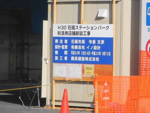 「石岡ステーションパーク工事」⑤