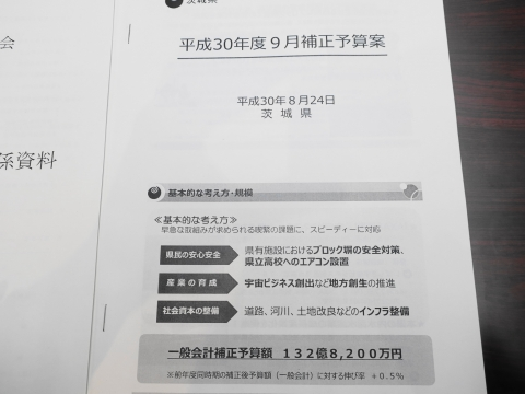 「茨城県議会第3回定例会内示会」 (5)