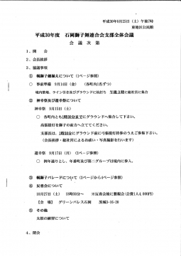 「石岡青年会全体会議&獅子舞連合会支部会議」 (1)