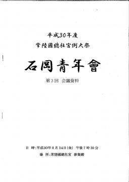 「石岡青年会全体会議&獅子舞連合会支部会議」 (4)