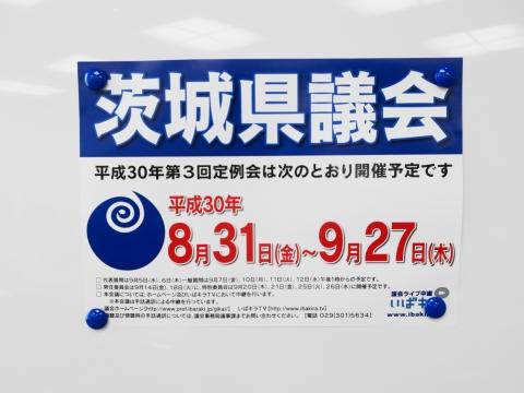 「平成30年度第3回定例会開会」 (1)