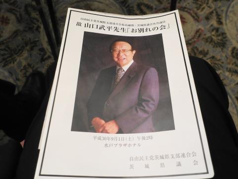 「故山口武平会長」お別れの会⑩