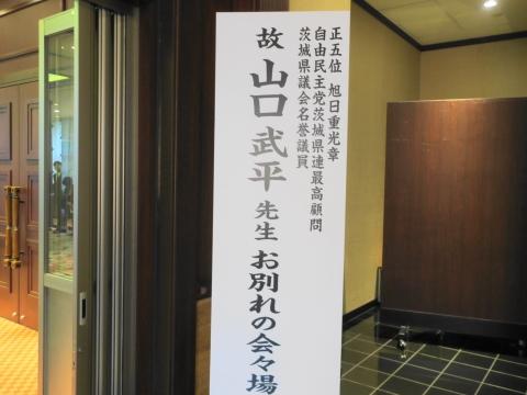 「故山口武平会長」お別れの会⑫