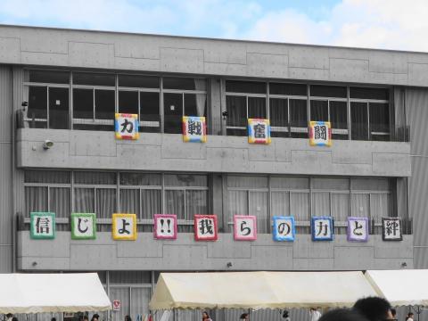 「石岡市内中学校体育祭」㉒