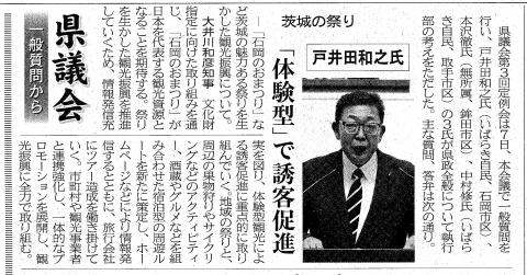 平成30年9月8日「茨城新聞記事」 切り抜き①