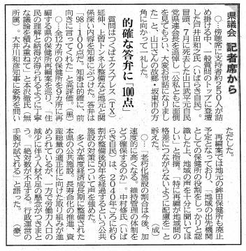 平成30年9月8日「茨城新聞記事」 切り抜き②