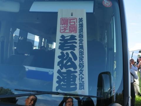 「石岡のおまつり」青年会長顔合わせバスパレード (9)
