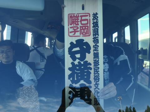 「石岡のおまつり」青年会長顔合わせバスパレード (22)