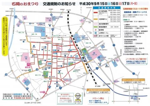 「石岡のおまつり交通規制図PRチラシ」①