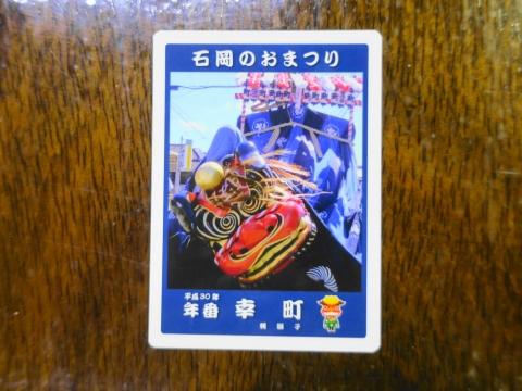 平成30年9月14日「石岡のおまつりカードバッチ」④