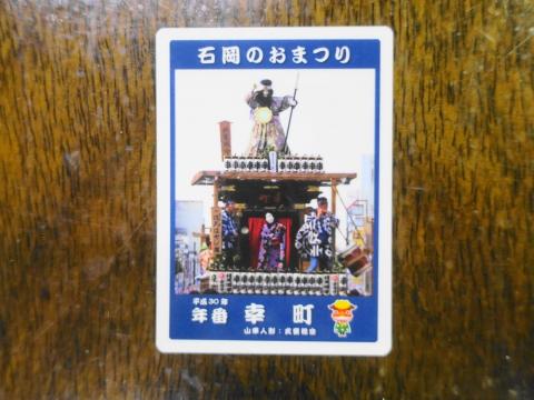 平成30年9月14日「石岡のおまつりカードバッチ」⑤