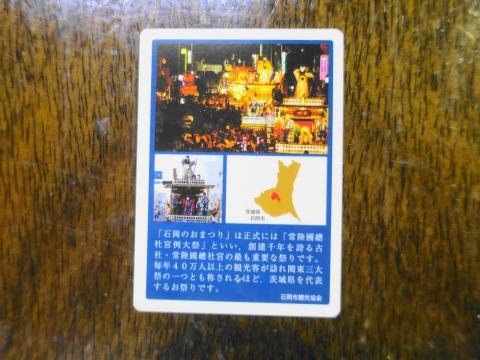平成30年9月14日「石岡のおまつりカードバッチ」⑥