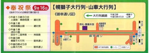 「石岡のおまつり巡行図」 (2)
