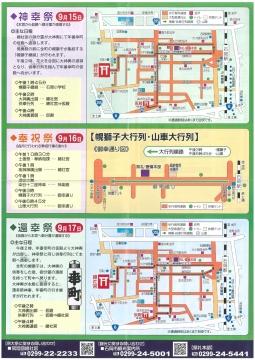 「石岡のおまつり巡行図」 (4)