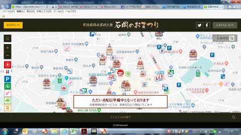 「石岡のお祭り山車・幌獅子GPS位置情報システム」 (0)2