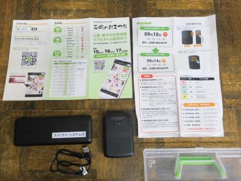 「石岡のお祭り山車・幌獅子GPS位置情報システム」 (1)