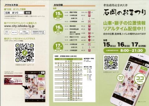 「石岡のお祭り山車・幌獅子GPS位置情報システム」 (5)