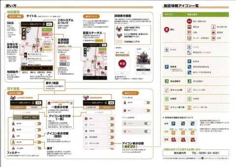 「石岡のお祭り山車・幌獅子GPS位置情報システム」 (6)