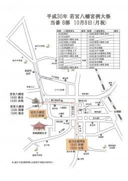 「平成30年度若宮八幡宮例大祭が始まるヨ!」 (0)